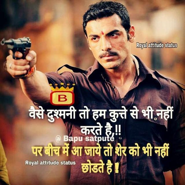 मेरा विचार   Royal attitude status bapu satpute @Helo Hindi