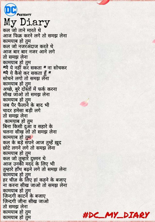 Whatsapp Status Motivational Hindi Quotesdwivedi