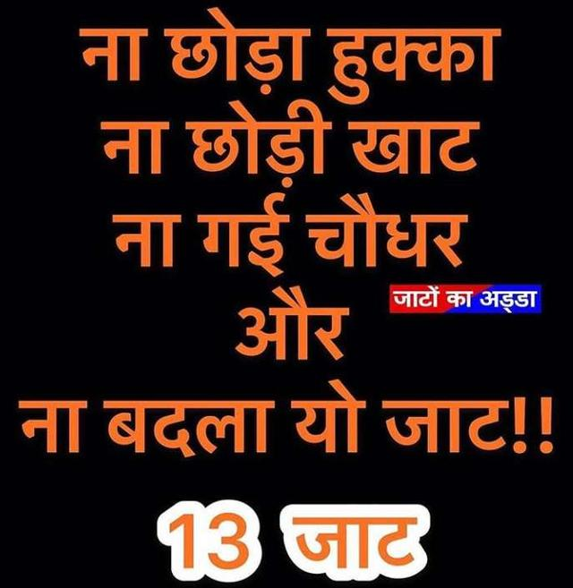 jaat | @Vishal Chaudhary 13 @Vishal Chaudhary 13 #हरियाणा