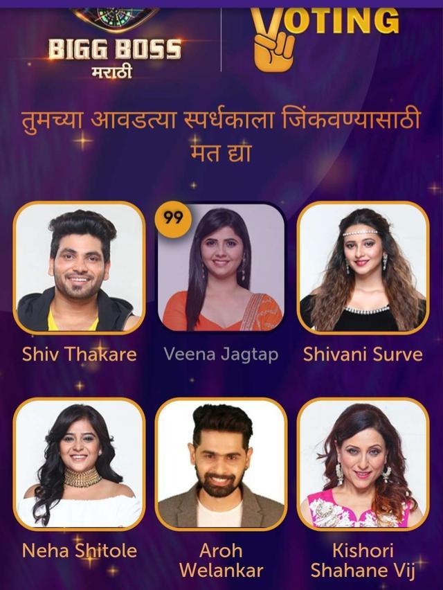 HeloCric | #big boss marathi season 2#veenajagtap | Helo