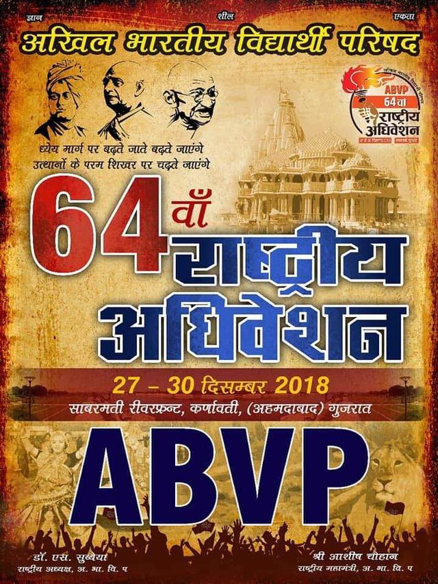 ABVP 64th National Conference