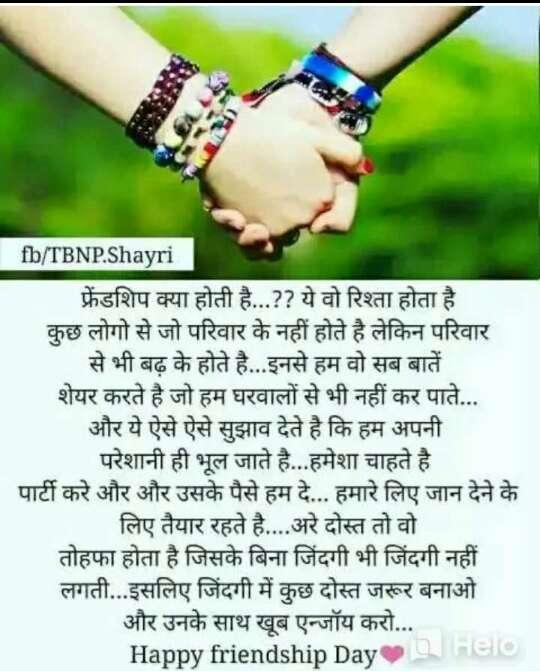 Punjabi Status | #Punjabi Status | Helo