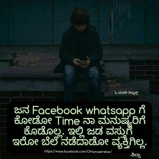 ಮೊದಲ ಪ್ರೇಮ❤️❤️ | #Facebook and Instagram
