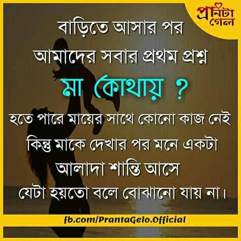 I love u maa@Helo Rajasthani Official @Helo Bengali Official
